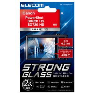 エレコム デジカメ液晶保護ガラスフィルム/高光沢/AR/極薄/CANON PowerShot SX620 HS/PowerShot SX720 HS DFL-CSX620GG02 - 拡大画像