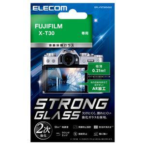 エレコム デジカメ液晶保護ガラスフィルム/高光沢/AR/極薄/FUJIFILM X-T30 DFL-FXT30GG02 - 拡大画像