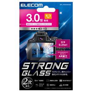エレコム デジカメ液晶保護ガラスフィルム/3.0インチ(4:3)/高光沢/AR/極薄 DFL-H3043GG02 - 拡大画像