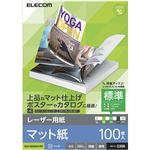 エレコム レーザー用紙/マット紙/標準/両面/A4/100枚 ELK-MHNA4100