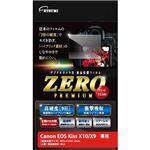 エツミ デジタルカメラ用液晶保護フィルムZERO PREMIUM Canon EOS kiss X10/X9対応 VE-7556