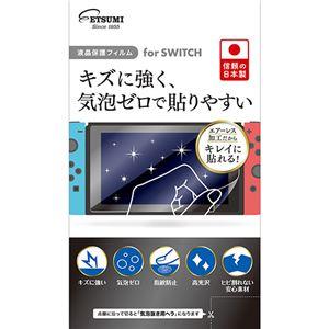 エツミ 液晶保護フィルム for Nintendo Switch 3個セット VE-7361-3 - 拡大画像