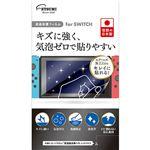 エツミ 液晶保護フィルム for Nintendo Switch 3個セット VE-7361-3