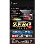 エツミ デジタルカメラ用液晶保護フィルムZERO PREMIUM SONY RX100VII/RX100VI/RX100V/RX100IV/RX100III/RX100II/RX1RII対応 VE-7558