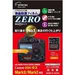 エツミ デジタルカメラ用液晶保護フィルムZERO Canon EOS 1DX MarkIII / 1DX MarkII対応 VE-7348
