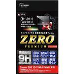 エツミ デジタルカメラ用液晶保護フィルムZERO PREMIUM Canon EOS 1DX MarkIII / 1DX MarkII対応 VE-7572