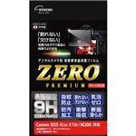 エツミ デジタルカメラ用液晶保護フィルムZERO PREMIUM Canon EOS Kiss X10i/M200対応 VE-7575