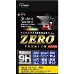 エツミ デジタルカメラ用液晶保護フィルムZERO PREMIUM Nikon D6/D5対応 VE-7577