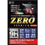 エツミ デジタルカメラ用液晶保護フィルムZERO PREMIUM Canon EOS 5D MarkIV / MarkIII対応 VE-7579