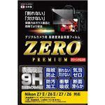 エツミ デジタルカメラ用液晶保護フィルムZERO PREMIUM Nikon Z7II/Z6II/Z7/Z6対応 VE-7587