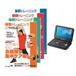 VERTEX 9インチ液晶ポータブルDVDプレイヤー ブラック 体幹トレーニングDVD4枚セット PDVD-V092BK+DVDTAI