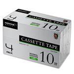 【4個セット】 HIDISC カセットテープ ノーマルポジション 10分 4巻 HDAT10N4PX4