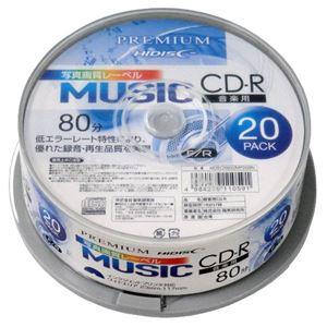 【10個セット】 PREMIUM HIDISC CD-R 音楽用 80分 「写真画質レーベル」 ワイドエリア ホワイトプリンタブル スピンドルケース 20枚 HDSCR80GMP20SNX10 - 拡大画像