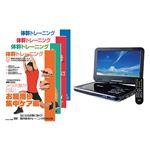 AVOX 10インチポータブルDVDプレーヤー 体幹トレーニングDVD4枚セット ADP-1001HK+DVDTAI