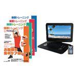 AVOX 13インチポータブルDVDプレーヤー 体幹トレーニングDVD4枚セット ADP-1320MK+DVDTAI