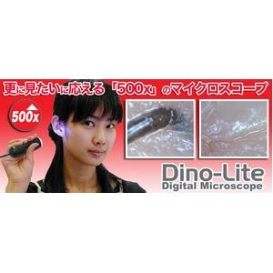 サンコー Dino Lite PLUS 500x DILITE5X - 拡大画像