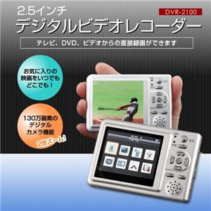 2.5インチデジタルビデオレコーダー DVR-2100 - 拡大画像
