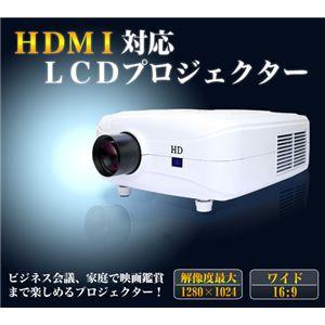 サンコー HDMI対応LCDプロジェクタ― D8HBLCWH - 拡大画像