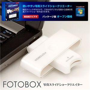 写真スライドショークリエイター FOTOBOX - 拡大画像