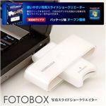 写真スライドショークリエイター FOTOBOX