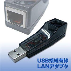 USB接続有線LANアダプタ - 拡大画像