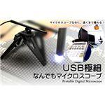 USB極細なんでもマイクロスコープ