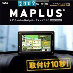 アムロ役の声でルート案内! MAPLUS ポータブルナビ 2009年度版 - 拡大画像