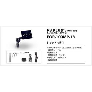 MAPLUS用 KIJIMA製バイクキット EOP-100MP-18 - 拡大画像