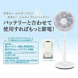 bnb カオルー DCモーター扇風機(バッテリー付き) BN-CL-C005+C006 - 拡大画像