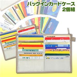 バッグインカードケース 2個組 - 拡大画像