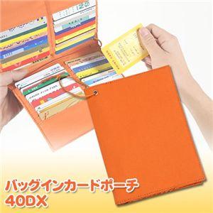 バッグインカードポーチ40DX オレンジ - 拡大画像