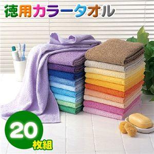 徳用カラータオル20色(20枚組) - 拡大画像