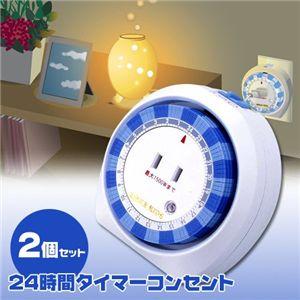 24時間タイマーコンセント 【2個セット】 - 拡大画像