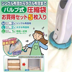 バルブ式圧縮袋お徳セット(5枚組) - 拡大画像