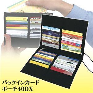 バックインカードポーチ40DX ブラック - 拡大画像