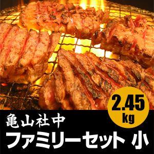 """亀山社中 焼肉・BBQファミリーセット 小 2.45kg """" height="""
