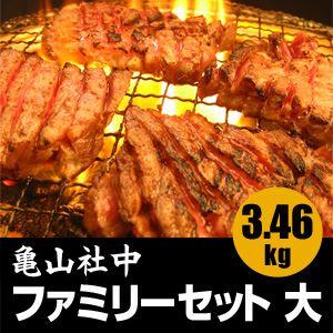 """亀山社中 焼肉・BBQファミリーセット 大 3.46kg """" height="""