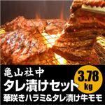 亀山社中 タレ漬けセット 華咲きハラミ&華咲きひとくち牛モモ 3.78kg