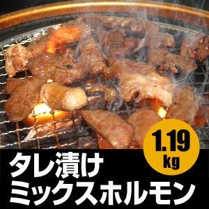 亀山社中 タレ漬焼肉・BBQ 牛ミックスホルモン2種セット - 拡大画像