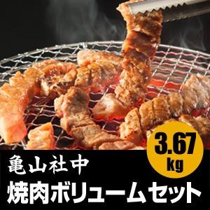 """亀山社中 焼肉・BBQボリュームセット 3.67kg""""  height="""