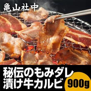 """亀山社中 秘伝のもみダレ漬け焼肉・BBQ 牛カルビ 900g """" height="""