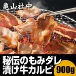 亀山社中 秘伝のもみダレ漬け牛カルビ 900g