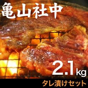 亀山社中 タレ漬けセット 華咲きハラミ&華咲き肩ロース 2.1kg - 拡大画像