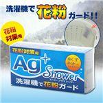 AG+shower(花粉対策用)