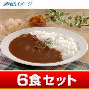 贅沢の極み!松坂牛使用のワガママセット ビーフカレー6食 - 拡大画像
