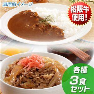 贅沢の極み!松坂牛使用のワガママセット ビーフカレー&牛丼の具各3食 - 拡大画像