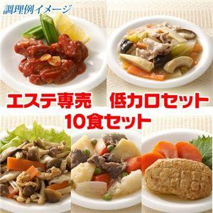 エステ専売低カロリーセット10食セット - 拡大画像