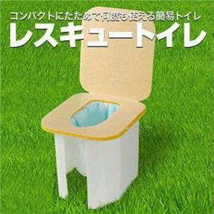 携帯簡易トイレ レスキュートイレ - 拡大画像