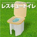 携帯簡易トイレ レスキュートイレ