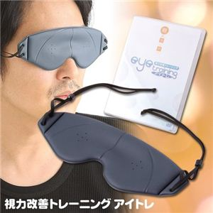 視力改善トレーニング アイトレ - 拡大画像